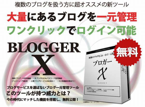 blogerx01